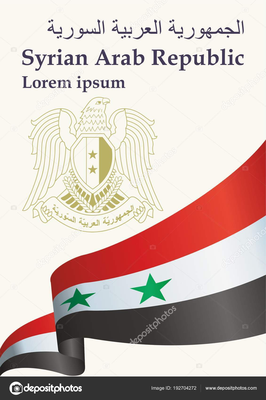 the syrian arab republic essay The topic of public policy can lead to a wide range of essays as your students discuss not only the policy process but also specific policies that are in place.