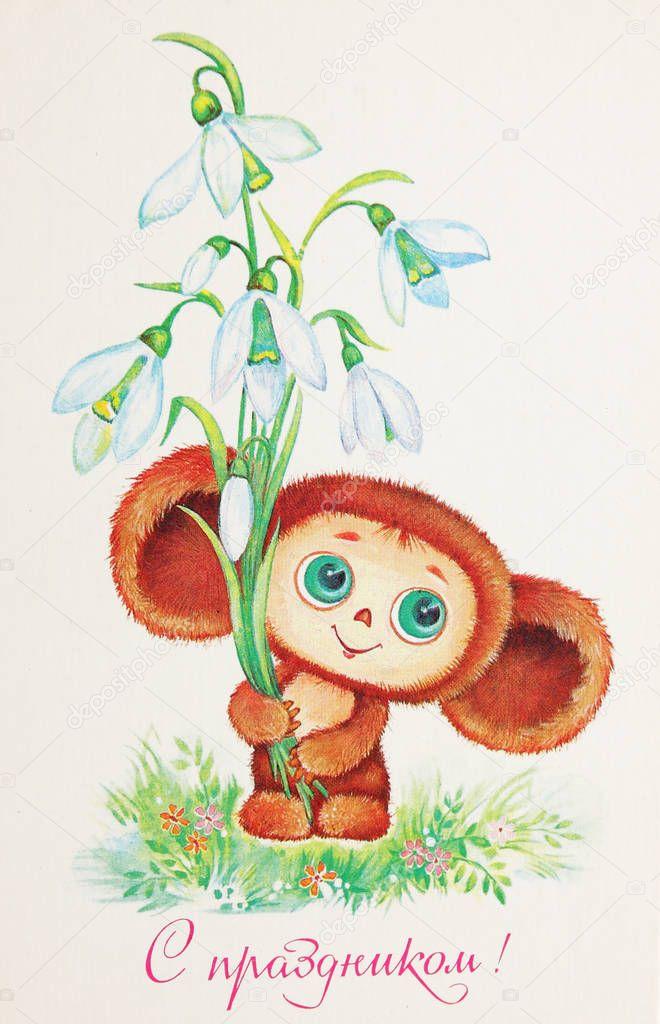 Soviet postcard shows   cartoon character Cheburashka