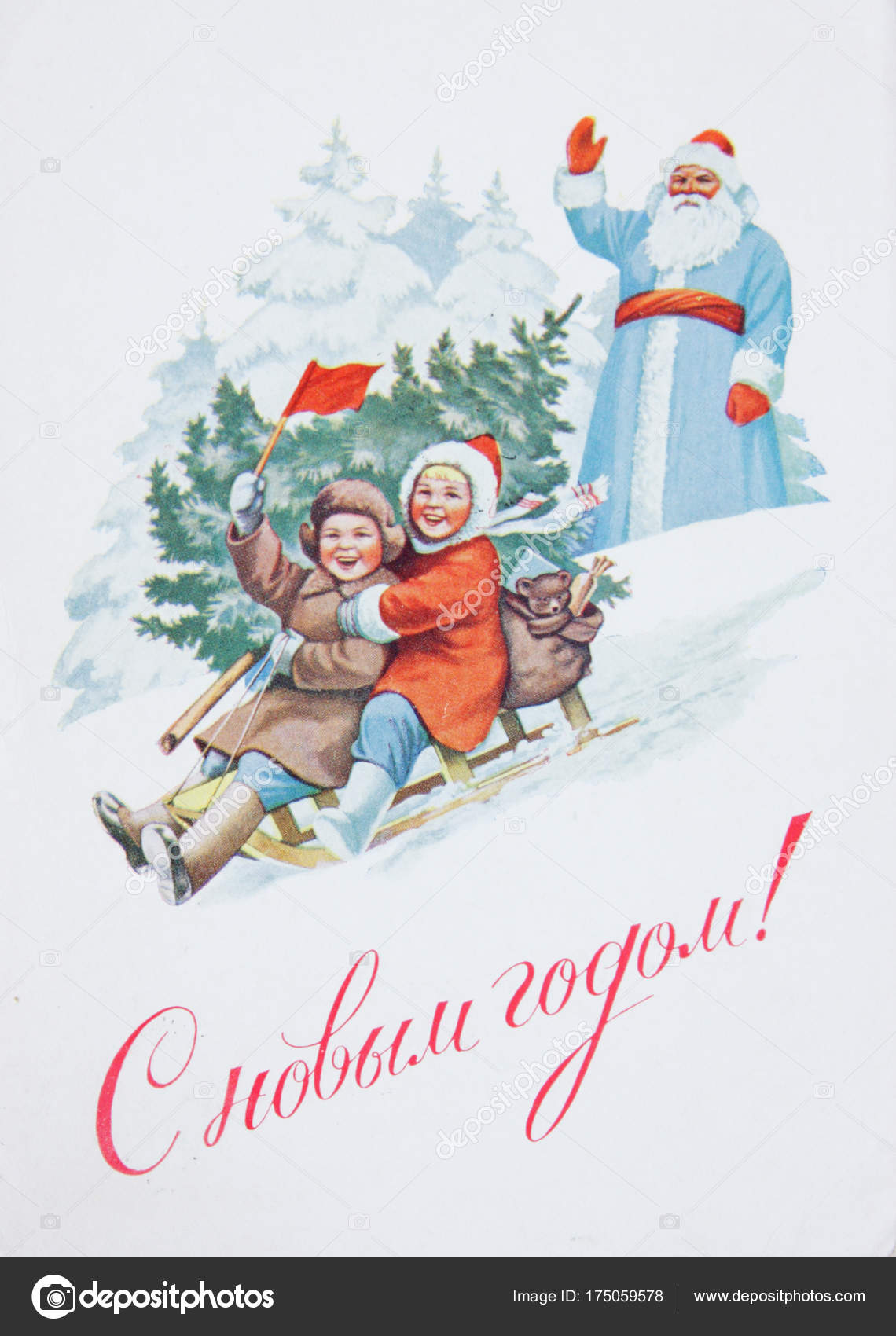 Ussr Circa 1960S Soviet Postcard Christmas New Year Shows Kids ...