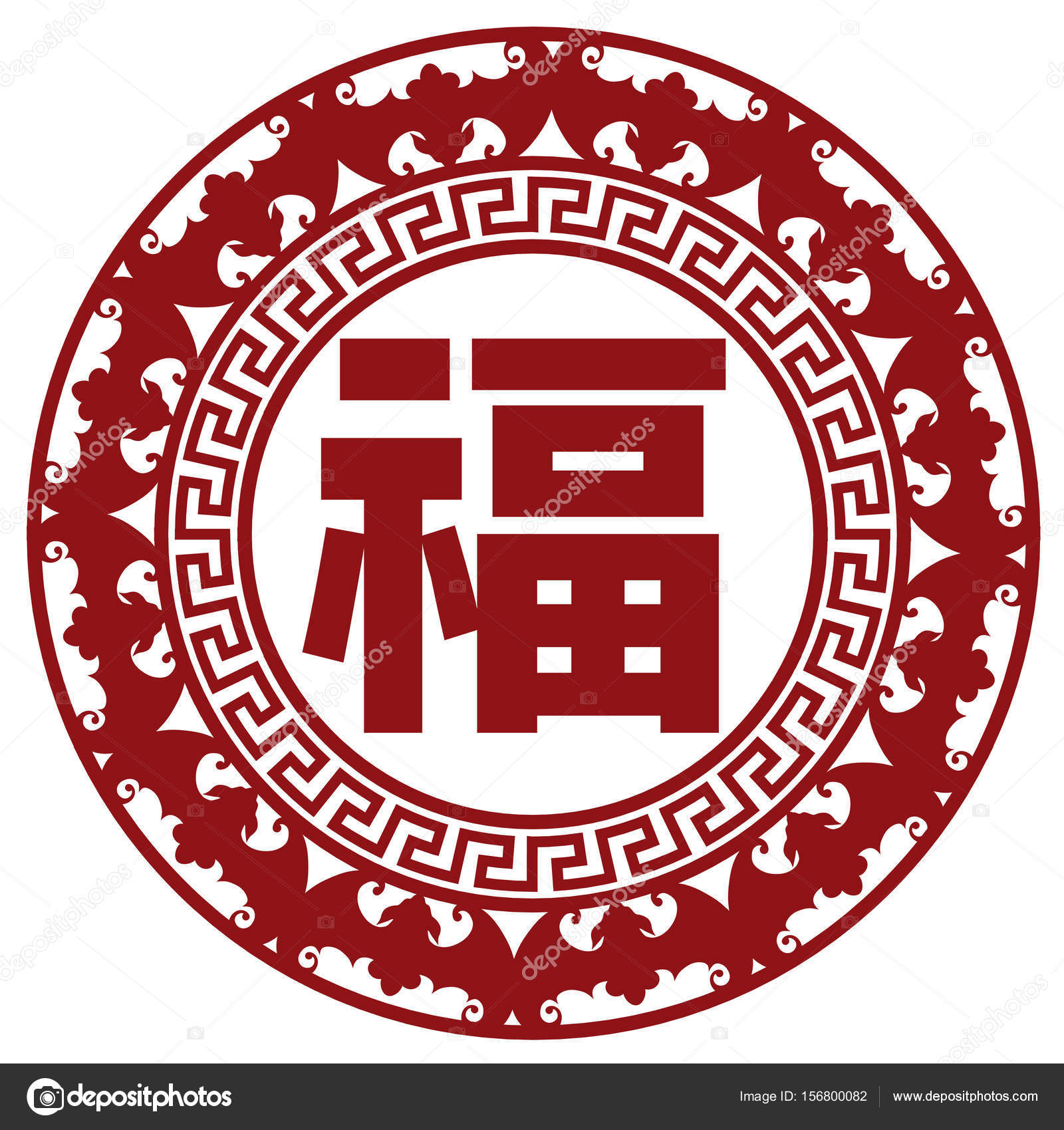 Chinese good fortune symbol with bats vector illustration stock chinese good fortune fu text symbol with abstract bats in circle border in auspicious red vector illustration vector by jpldesigns buycottarizona Images