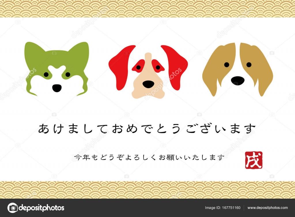 Ein Jahr der Hund Neujahr Karte Vorlage — Stockvektor © CallMeTak ...
