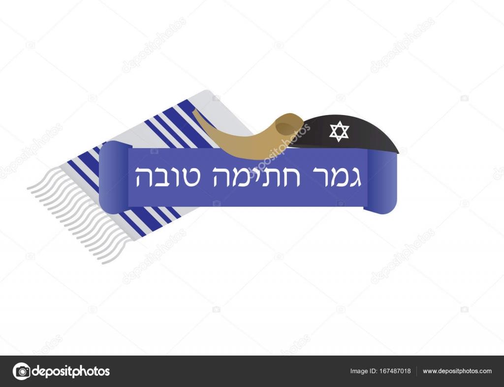 Yom kippur jewish fast day greeting banner stock vector sigalits yom kippur jewish fast day greeting banner stock vector m4hsunfo