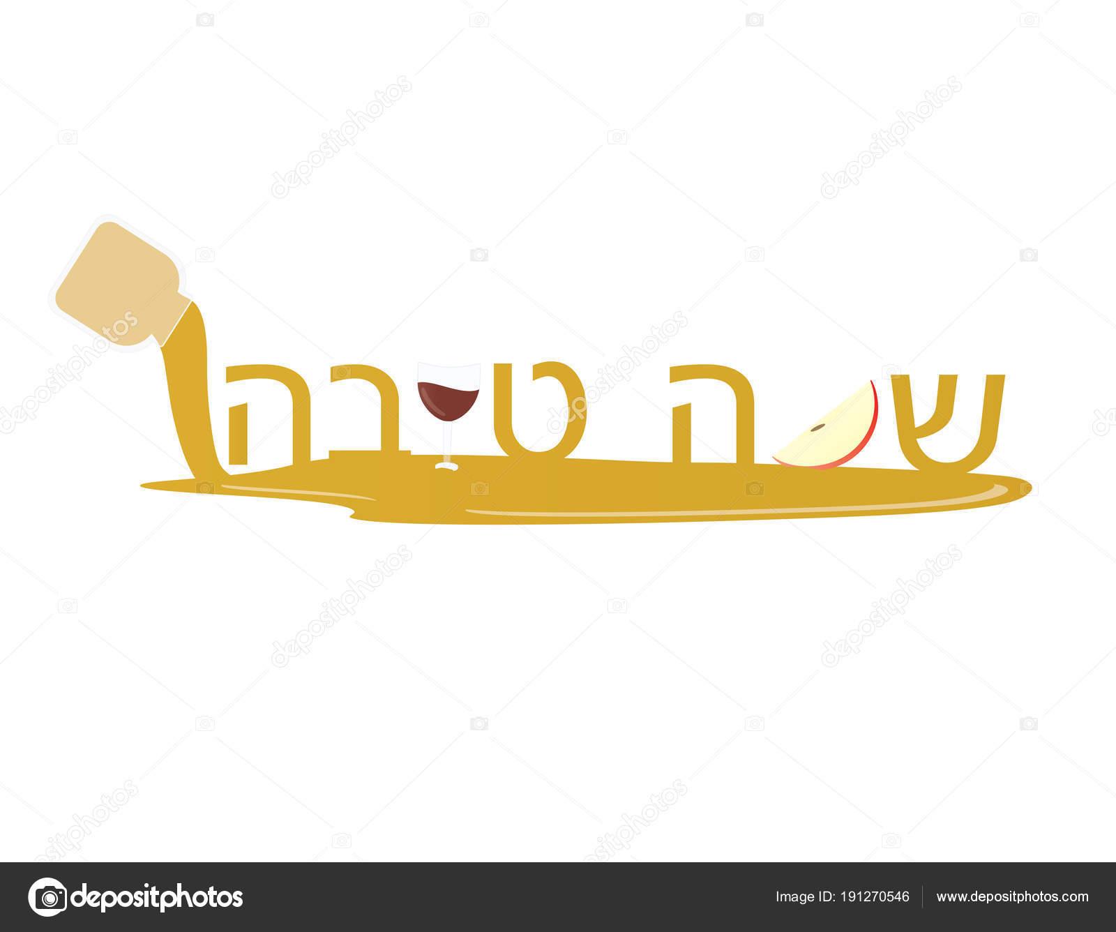 Jewish new year greeting hebrew banner shana tova with apple slice jewish new year greeting hebrew banner shana tova with apple slice honey and wine m4hsunfo