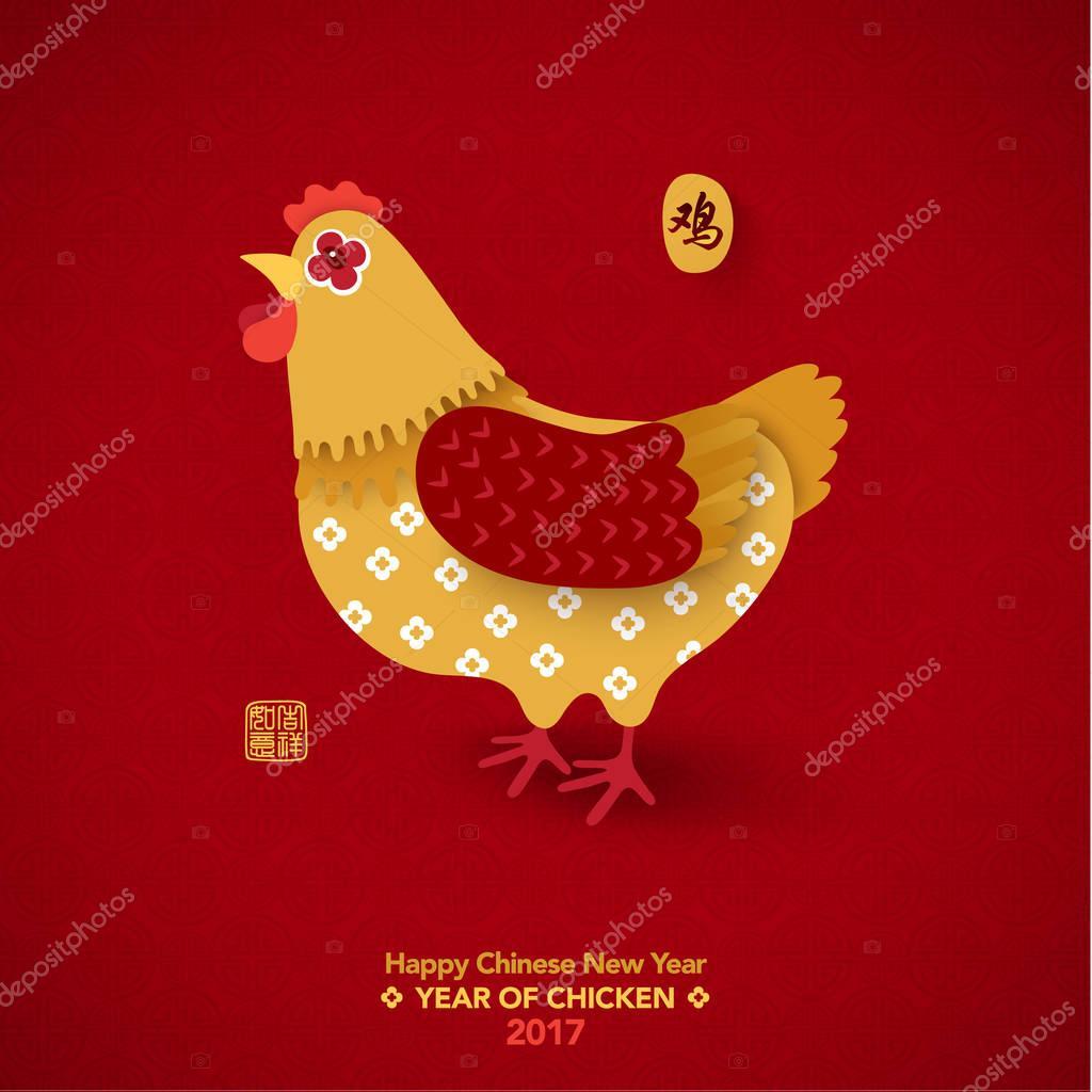 Frohes neues Jahr 2017 Jahr der Huhn — Stockvektor © quinky #129269404