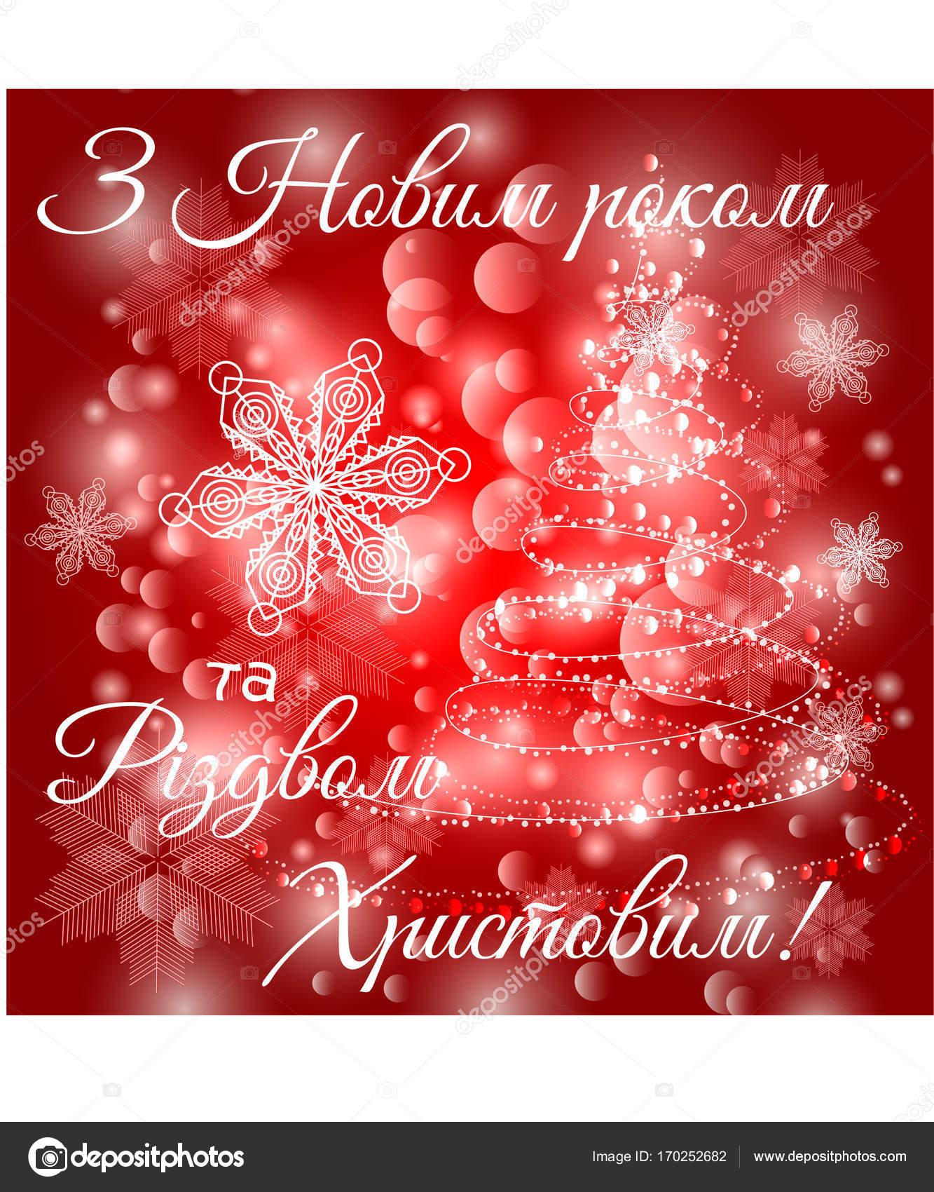 Frohe Weihnachten Ukrainisch.Frohe Weihnachten Ukrainisch Neujahrsblog 2020