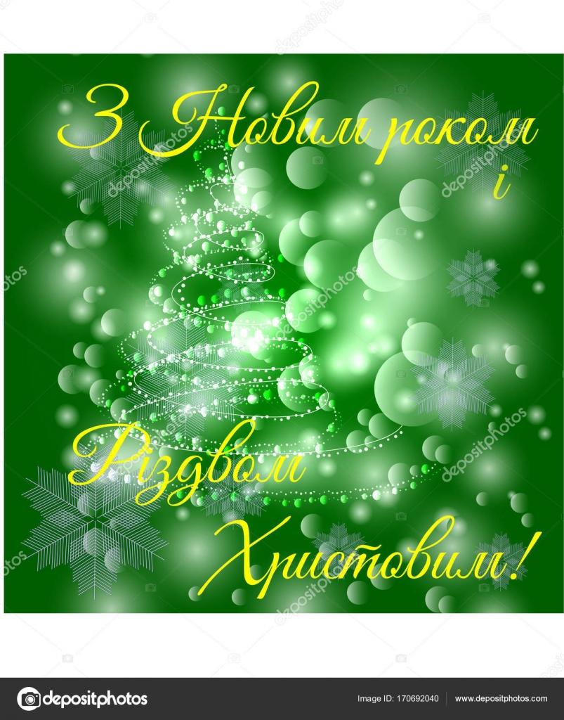 Frohe Weihnachten Ukrainisch.Frohe Weihnachten Ukrainisch Weihnachten 2019