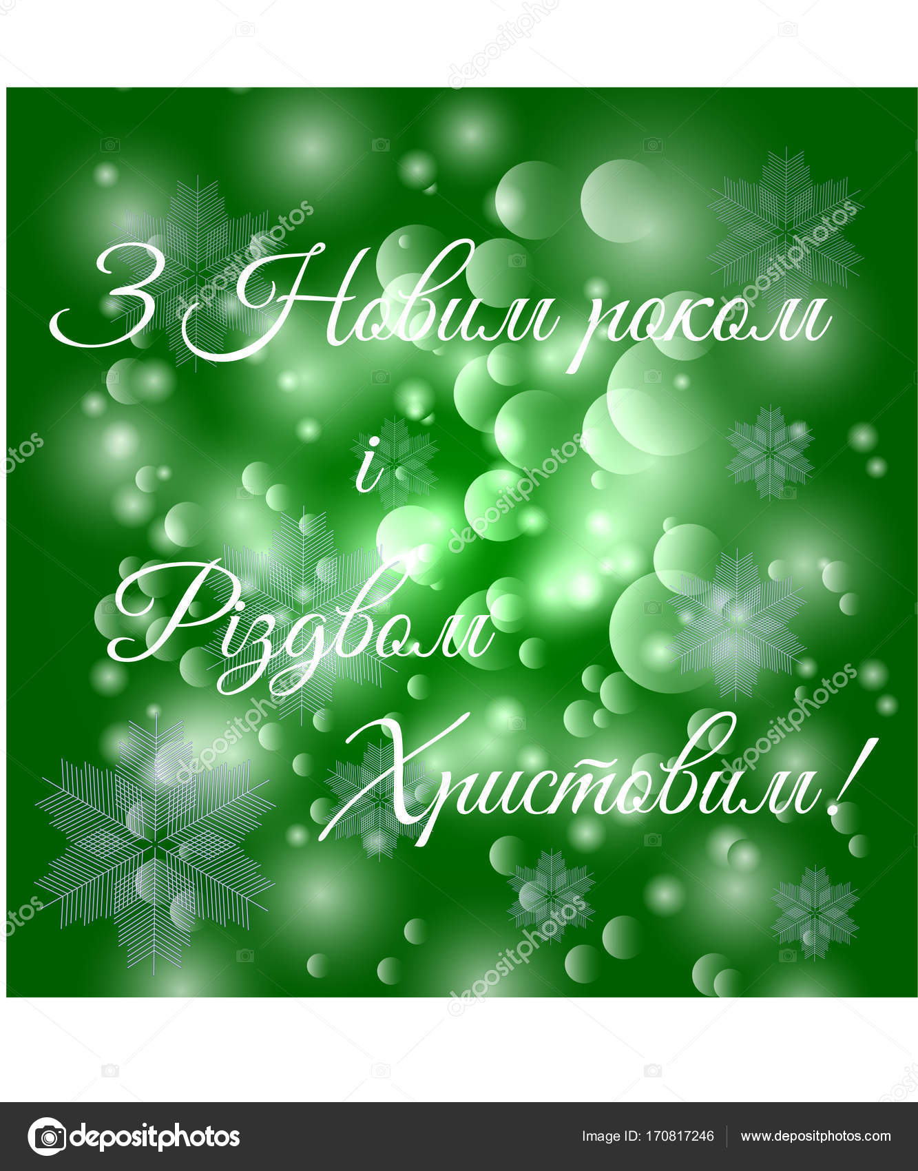 Happy new year and merry christmas in ukrainian stock vector inscription in ukrainian happy new year and merry christmas green christmas background with snow snowflakes christmas greeting card m4hsunfo