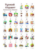 Fotografie Russian Alphabet series of Amusing Animals. All 33 letters in one poster file