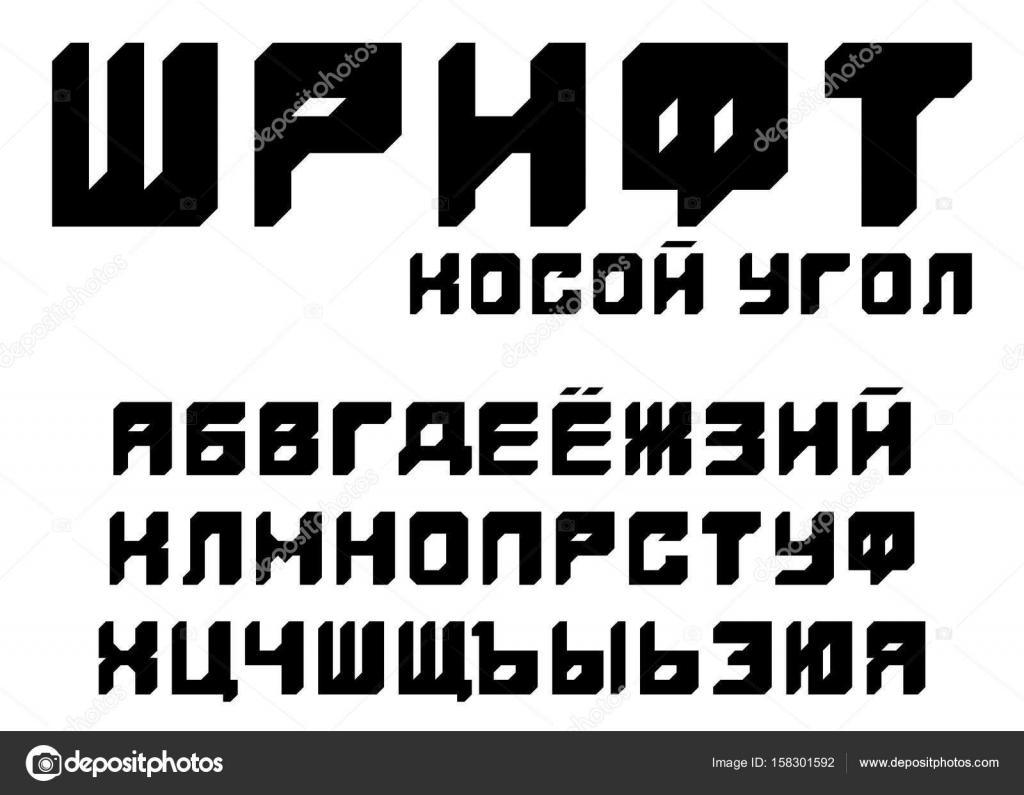 красивый шрифт алфавит