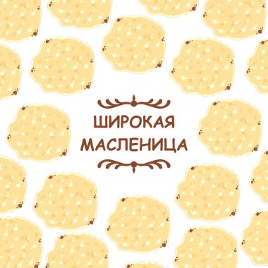 Maslenitsa congratulatory card