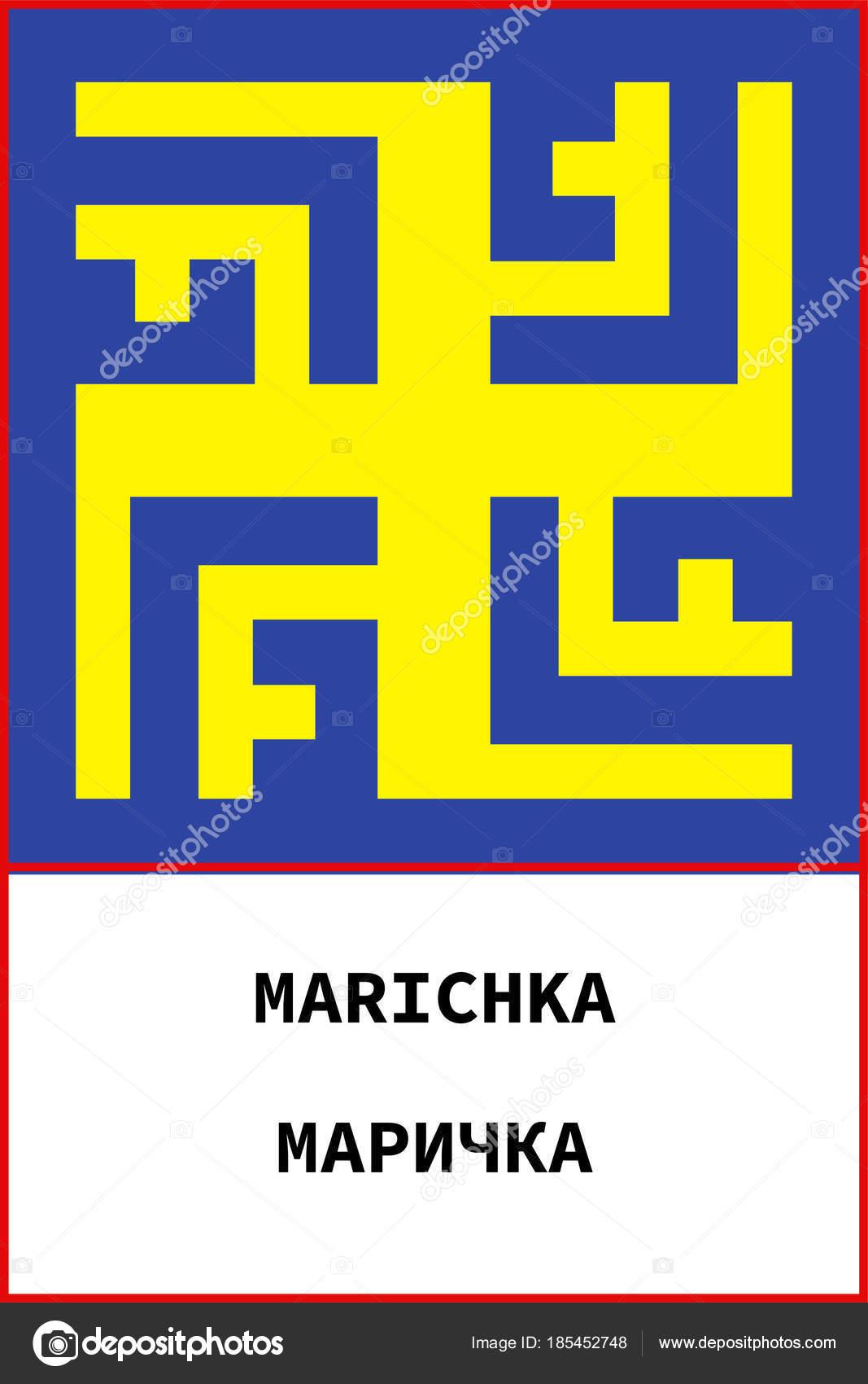 Eski Slav Tanrıları: Liste