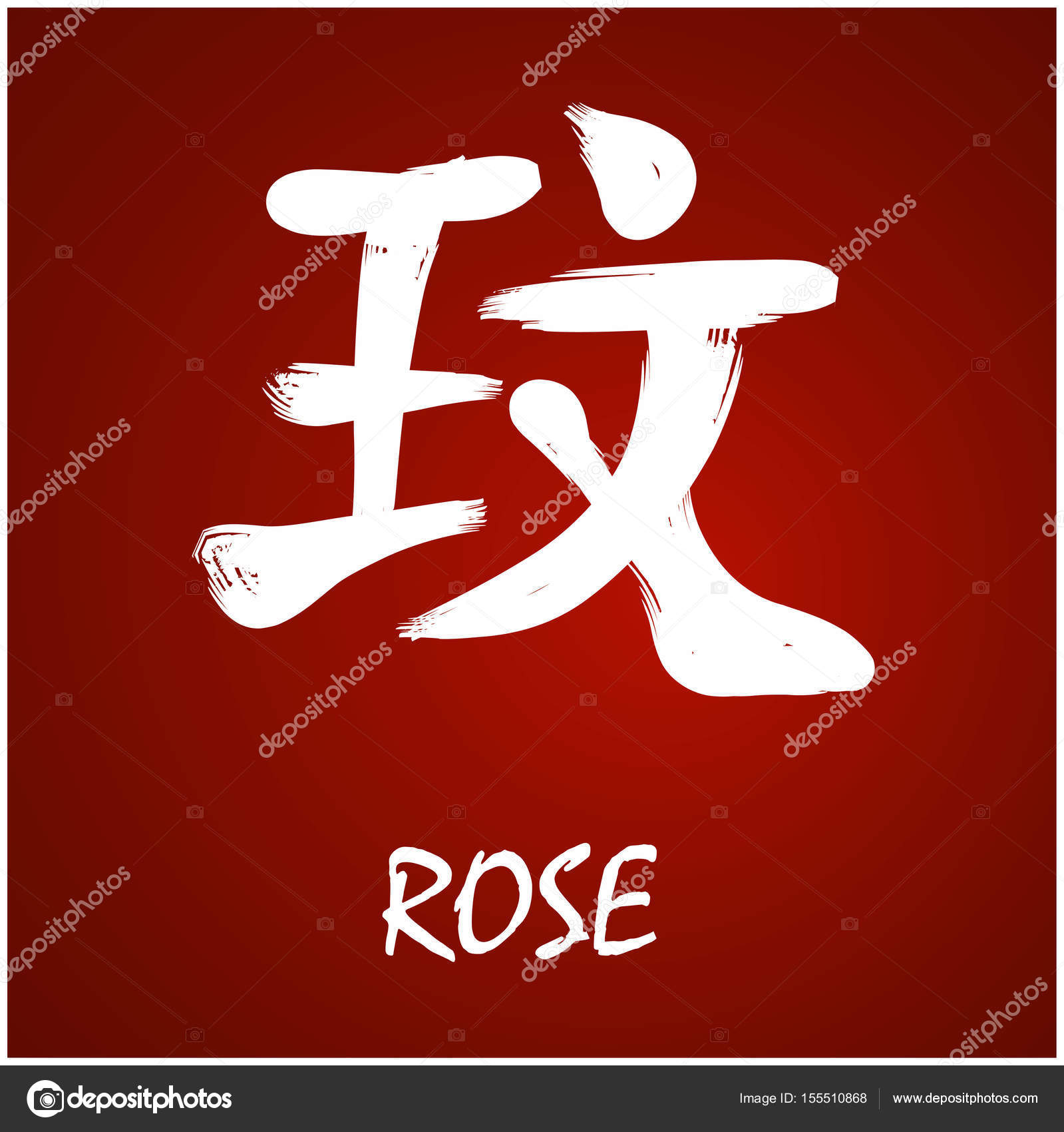 Japanese kanji rose stock vector tillhunter 155510868 japanese kanji is art every symbol can have few meanings vector by tillhunter buycottarizona Images