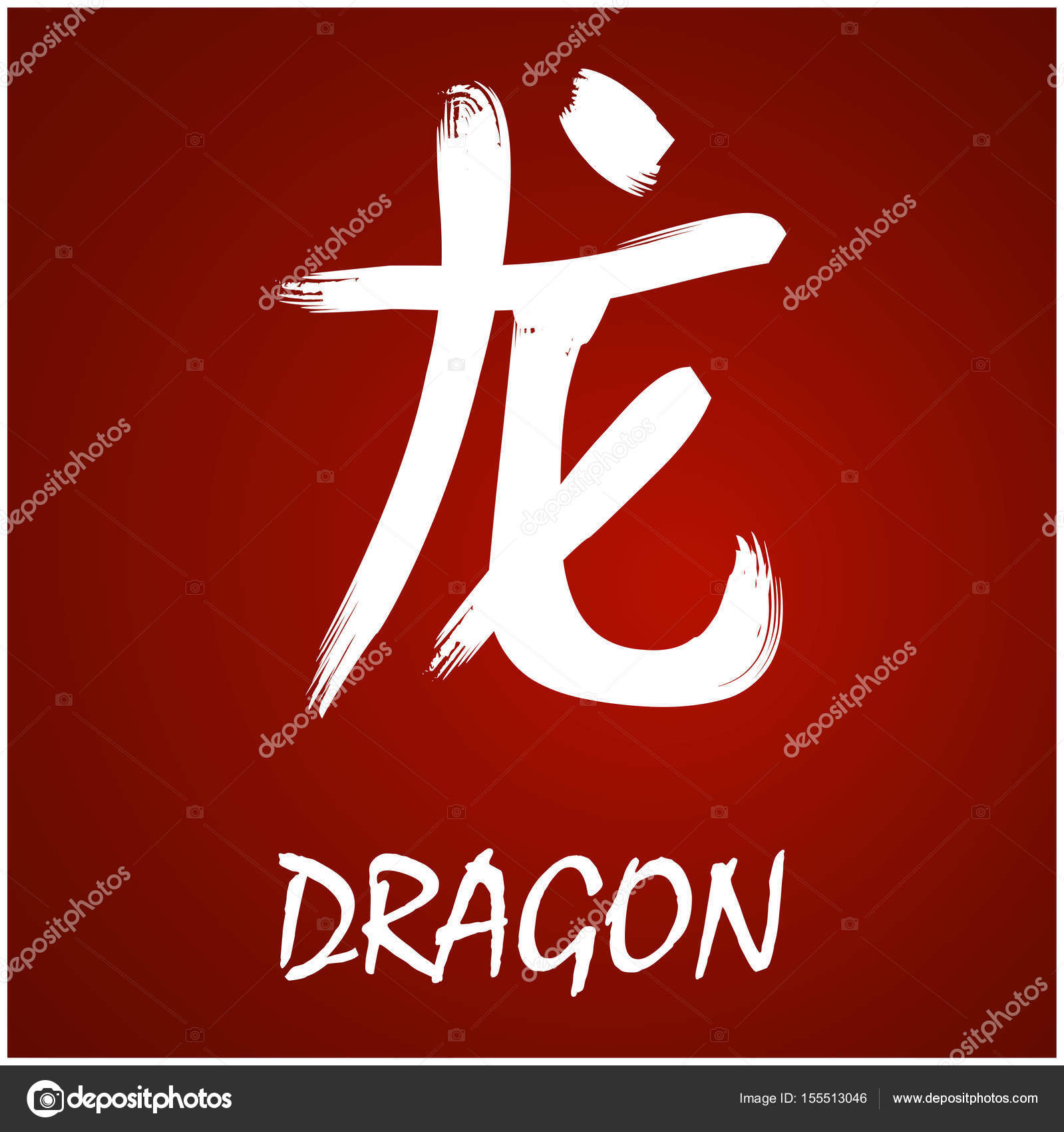 Japanese symbol dragon images symbol and sign ideas japanese kanji dragon stock vector tillhunter 155513046 japanese kanji dragon stock vector 155513046 buycottarizona buycottarizona
