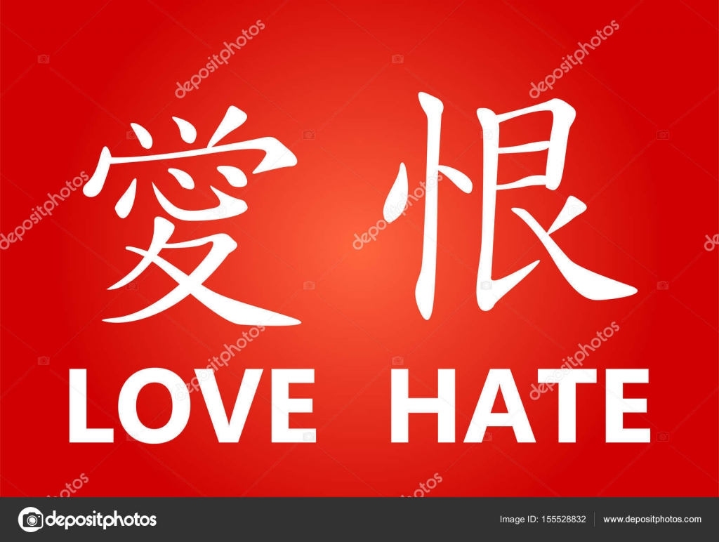 Chinese character love and hate stock vector tillhunter chinese character love and hate stock vector buycottarizona Image collections