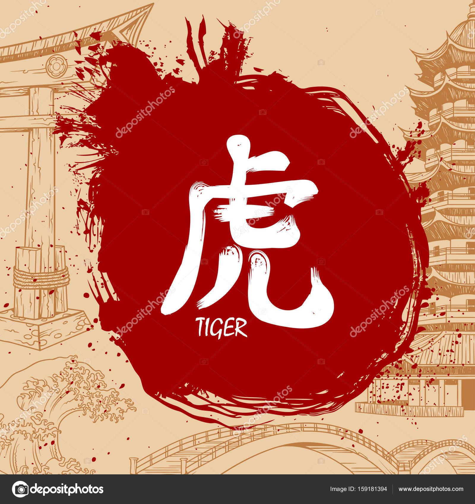 Kanji Japonais D Ecriture Avec Sens Tigre Image Vectorielle