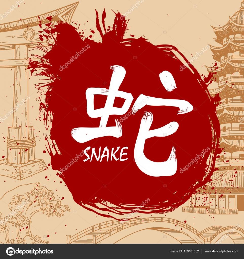 Kanji Japonais D Ecriture Avec Sens Serpent Image Vectorielle