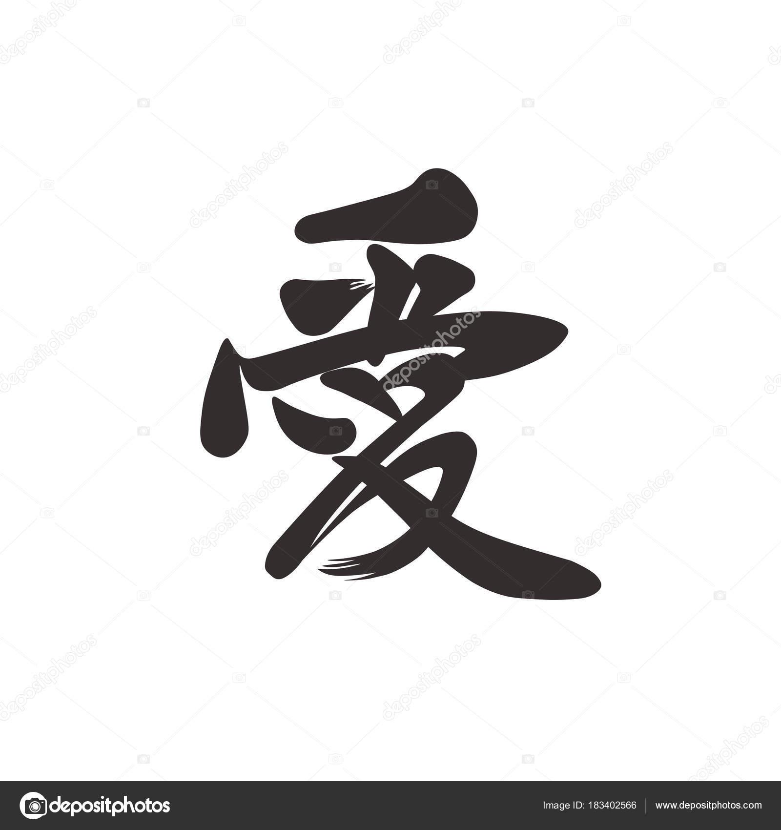 depositphotos_183402566-stock-illustration-chinese-hand-drown-hieroglyph-love.jpg