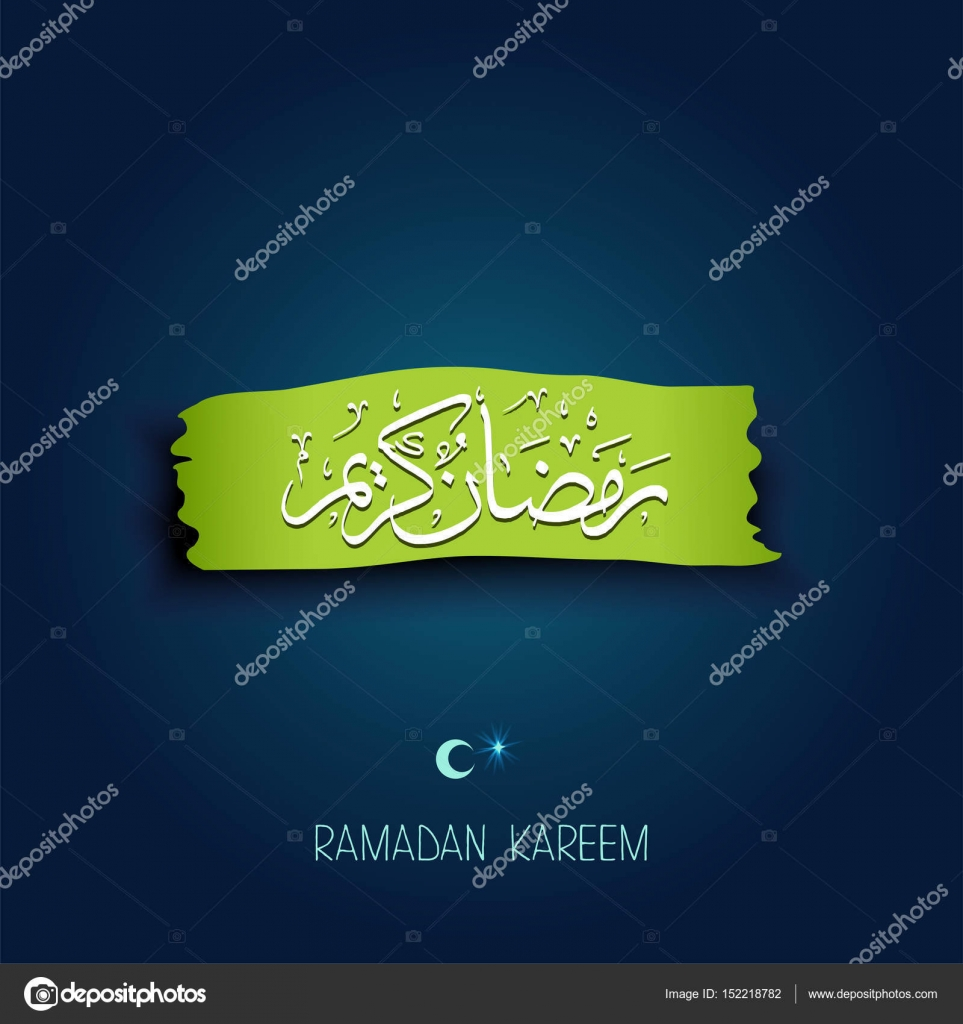 Ramadan Kareem Greeting Card Stock Vector Ekler 152218782