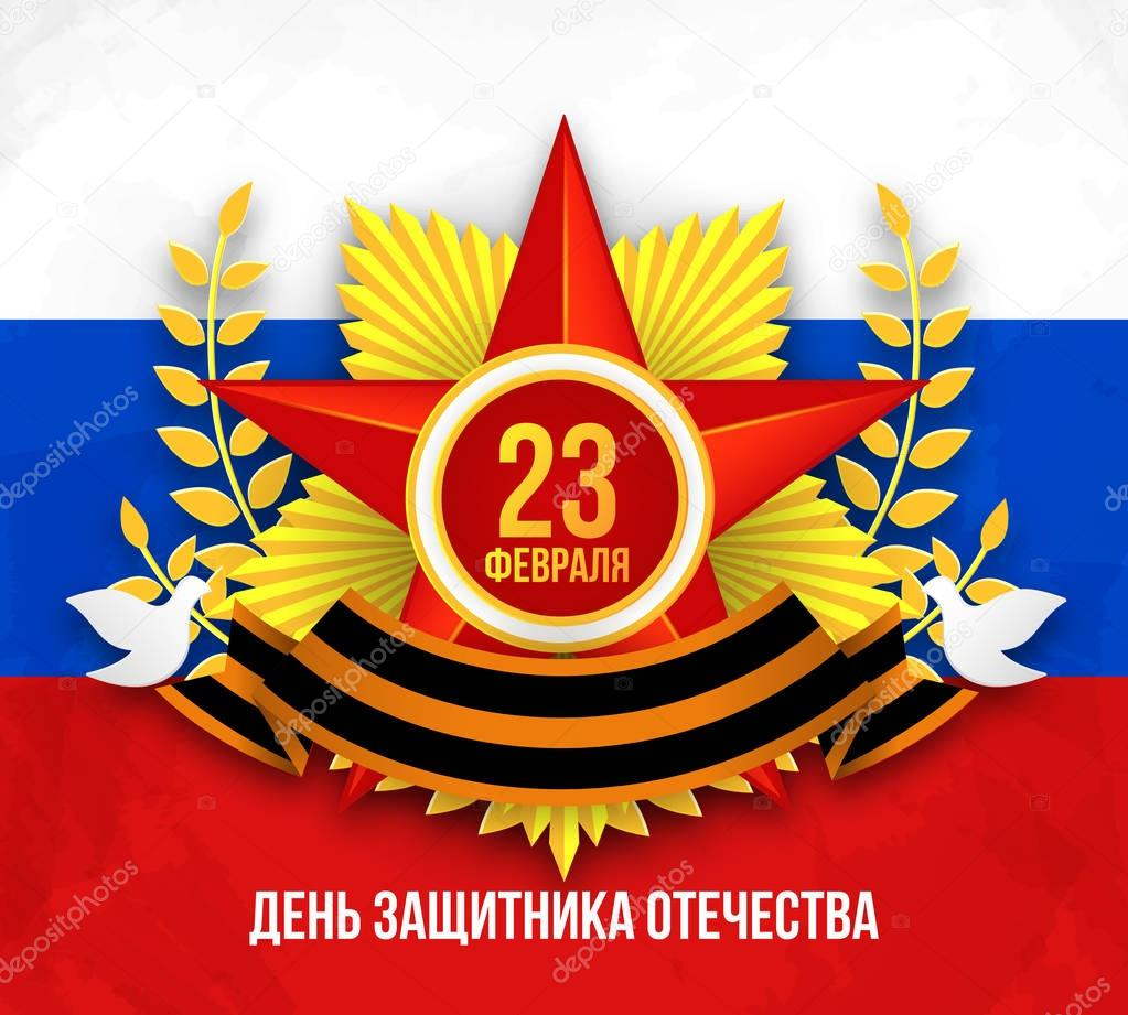 Day of Russian army. Vector military 23 february postcard or poster with star award and flag