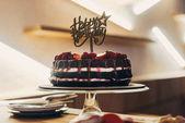 Torta-boldog születésnapot-jel