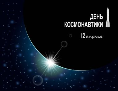 International day of human space flight in Russian translation greeting card, banner or poster template for your design. Vector illustration