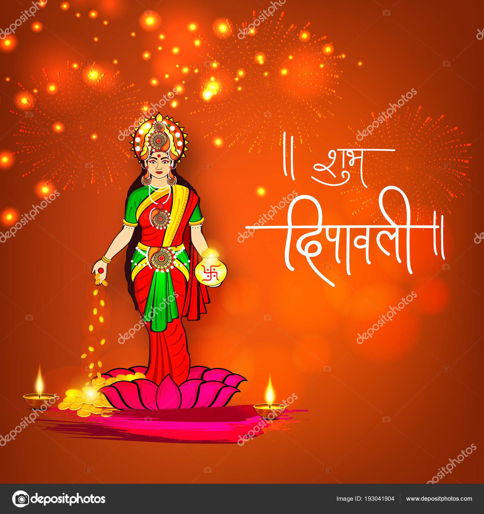 Happy diwali celebration hindi text shubh diwali greeting card happy diwali celebration hindi text shubh diwali greeting card stock vector m4hsunfo