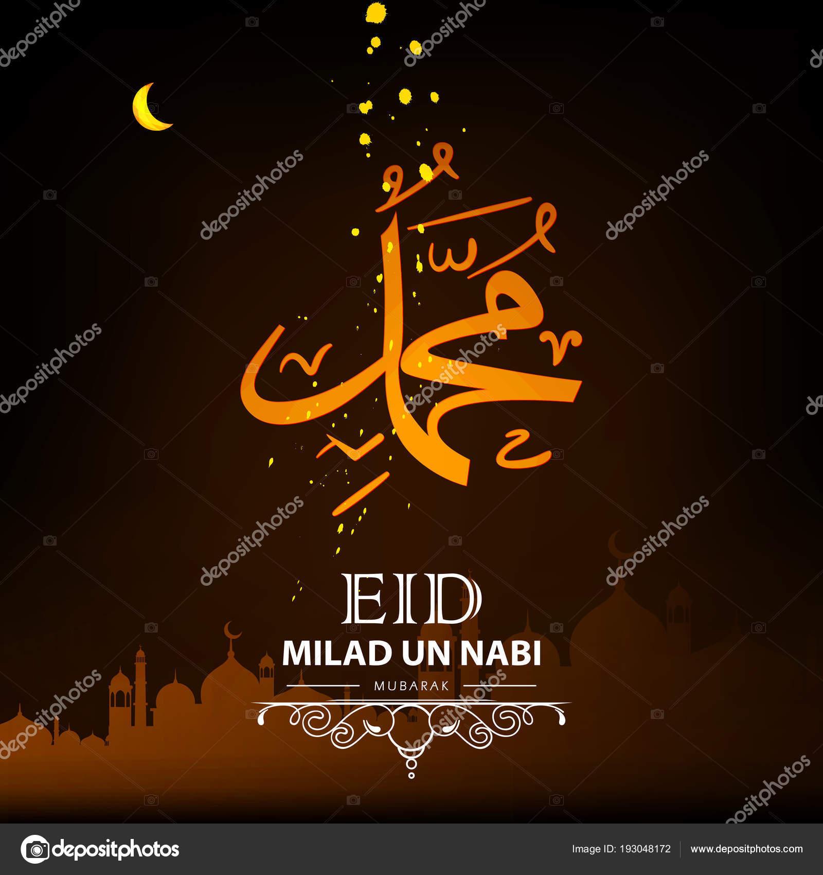 Eid Milad Nabi Mubarak Card Vector Illustration Stock Vector