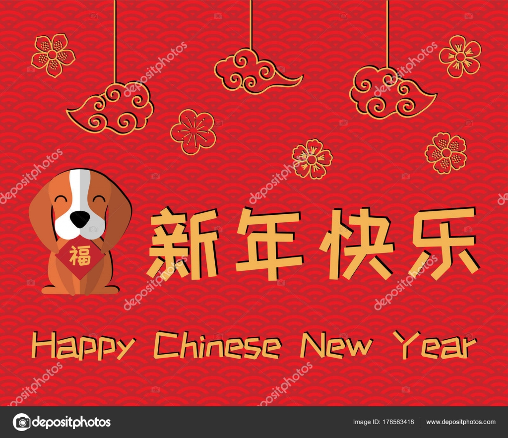 2018 chinese new year greeting card banner cute funny dog stock vector