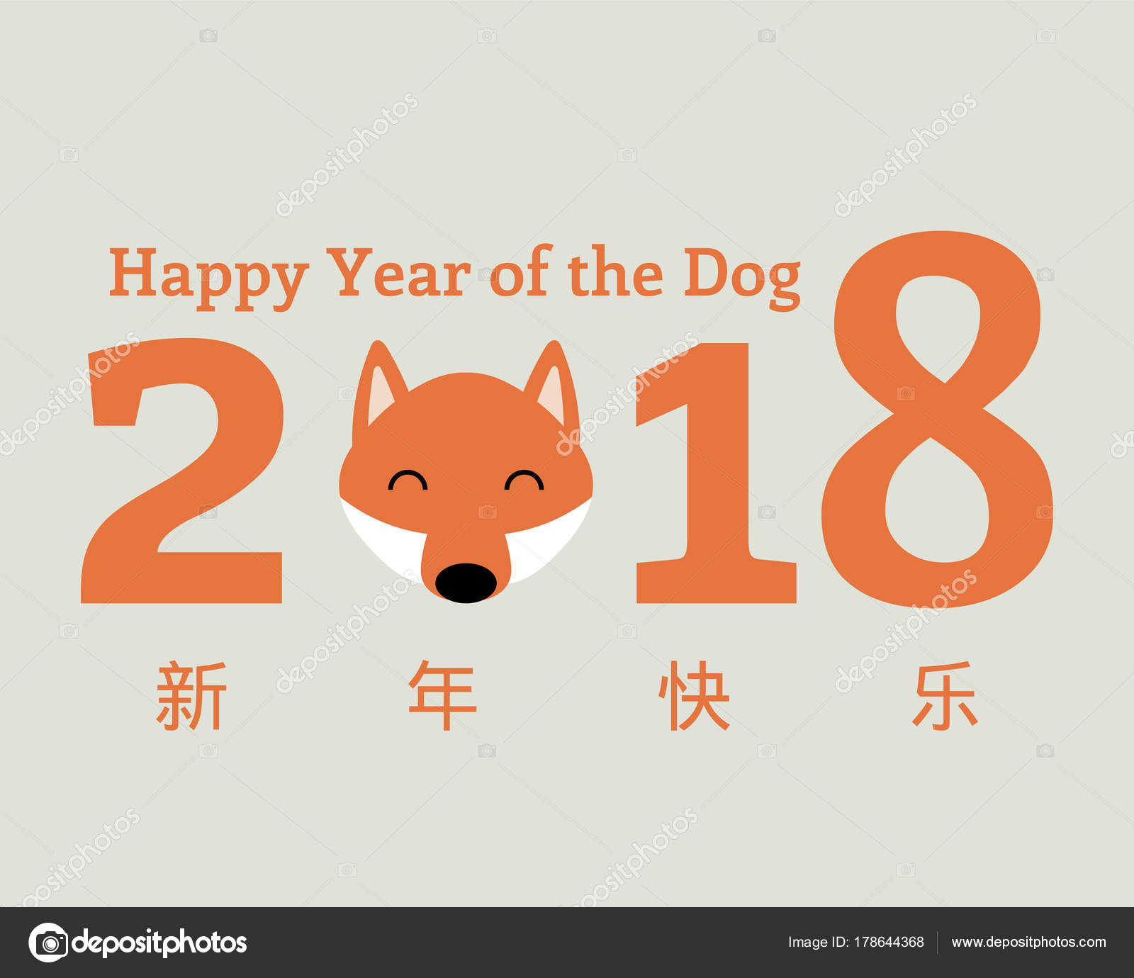 2018 chinese new year greeting card cute funny cartoon dog stock 2018 chinese new year greeting card cute funny cartoon dog stock vector m4hsunfo