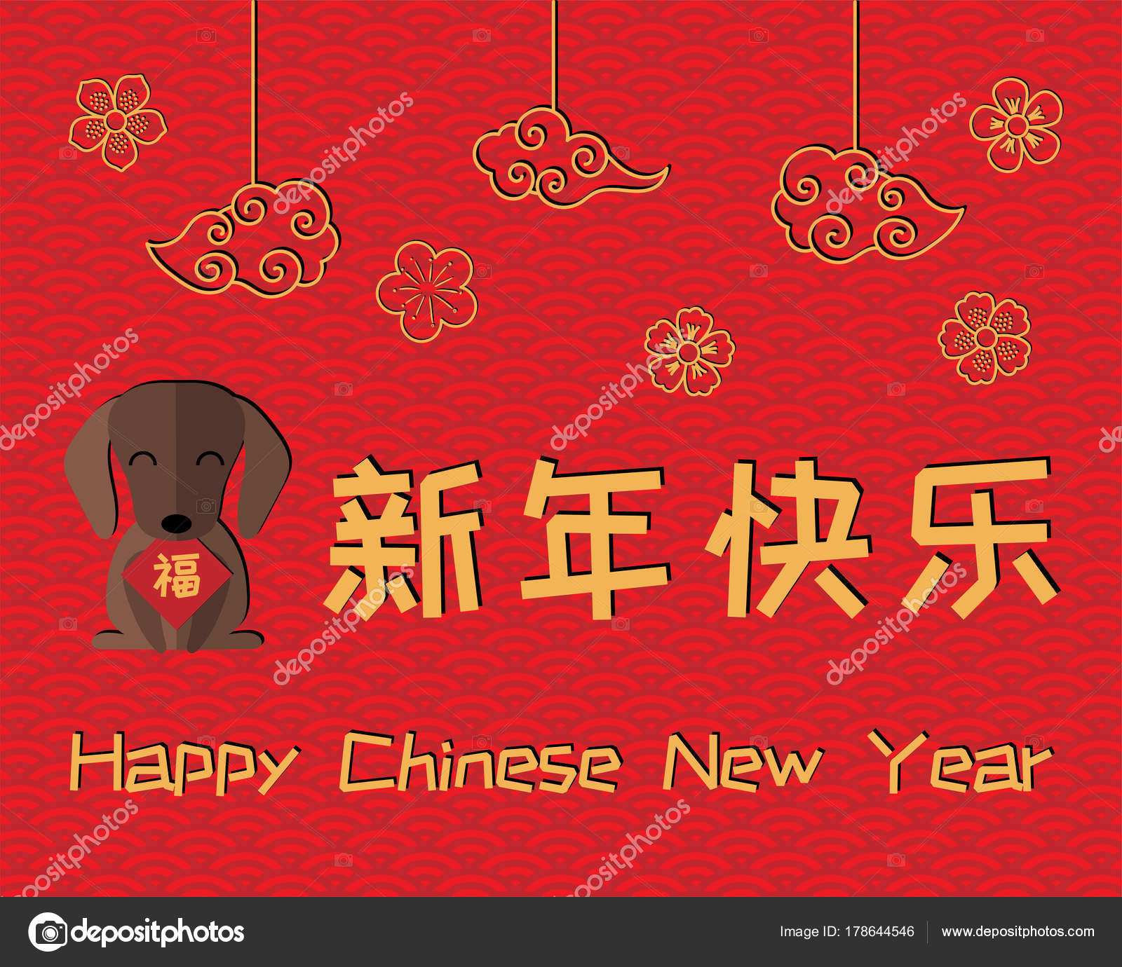 2018 chinese new year greeting card cute funny dog holding stock 2018 chinese new year greeting card cute funny dog holding stock vector m4hsunfo
