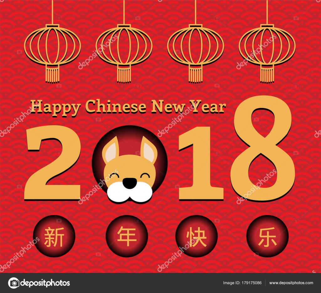 2018 chinese new year greeting card stock vector mariaskrigan 2018 chinese new year greeting card stock vector m4hsunfo