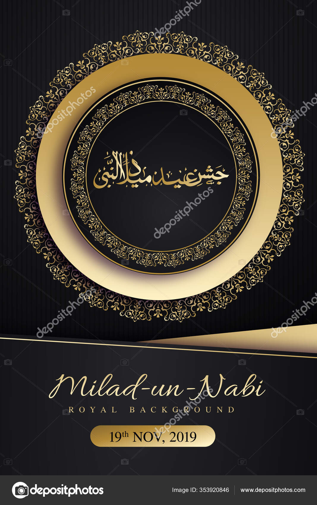 eid milad un nabi stock vectors royalty free eid milad un nabi illustrations depositphotos https depositphotos com 353920846 stock illustration royal eid milad nabi religious html