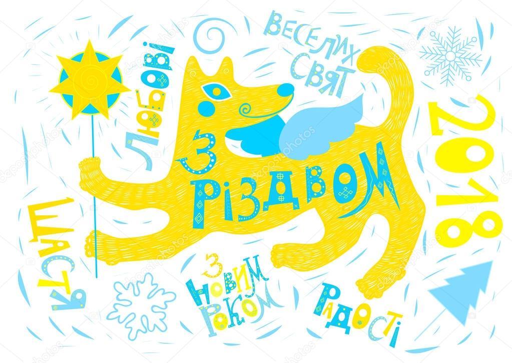 Frohe Weihnachten Ukrainisch.Stellen Sie Vektor Karte Mit Ukrainische Weihnachten Und