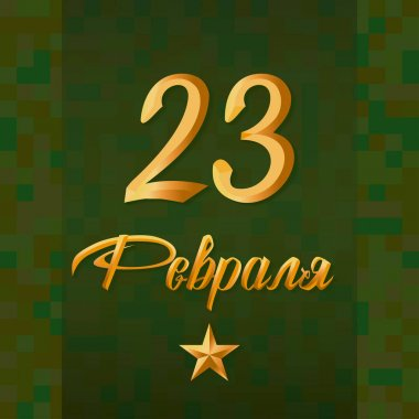 23 February - Day Defender of the Fatherland.