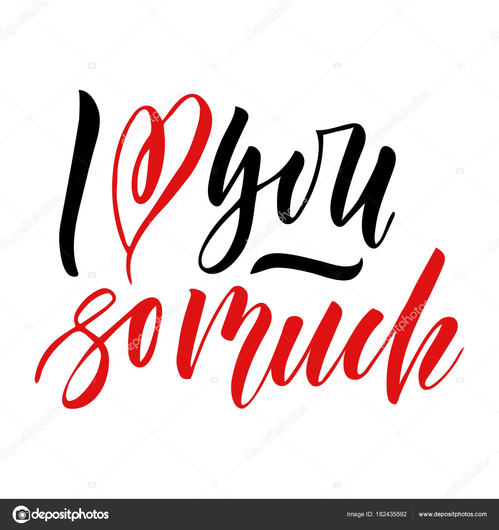 Vector isolated Happy Valentines Day illustration with phrase I love ...