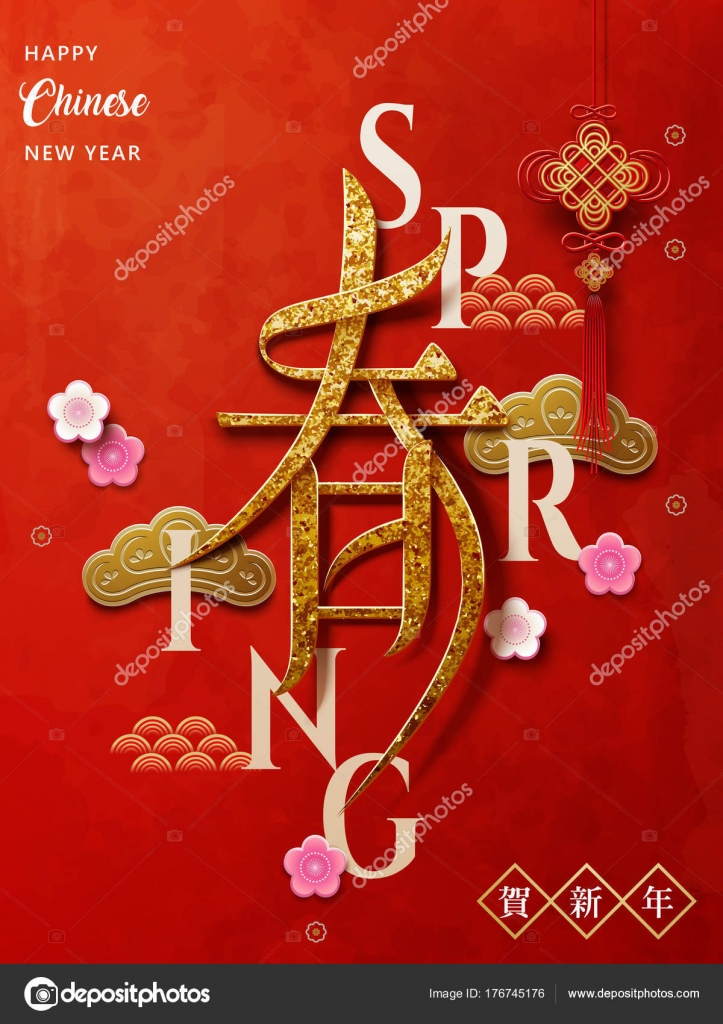 Attractive Chinese New Year Design Stock Vector Mitstudio 176745176