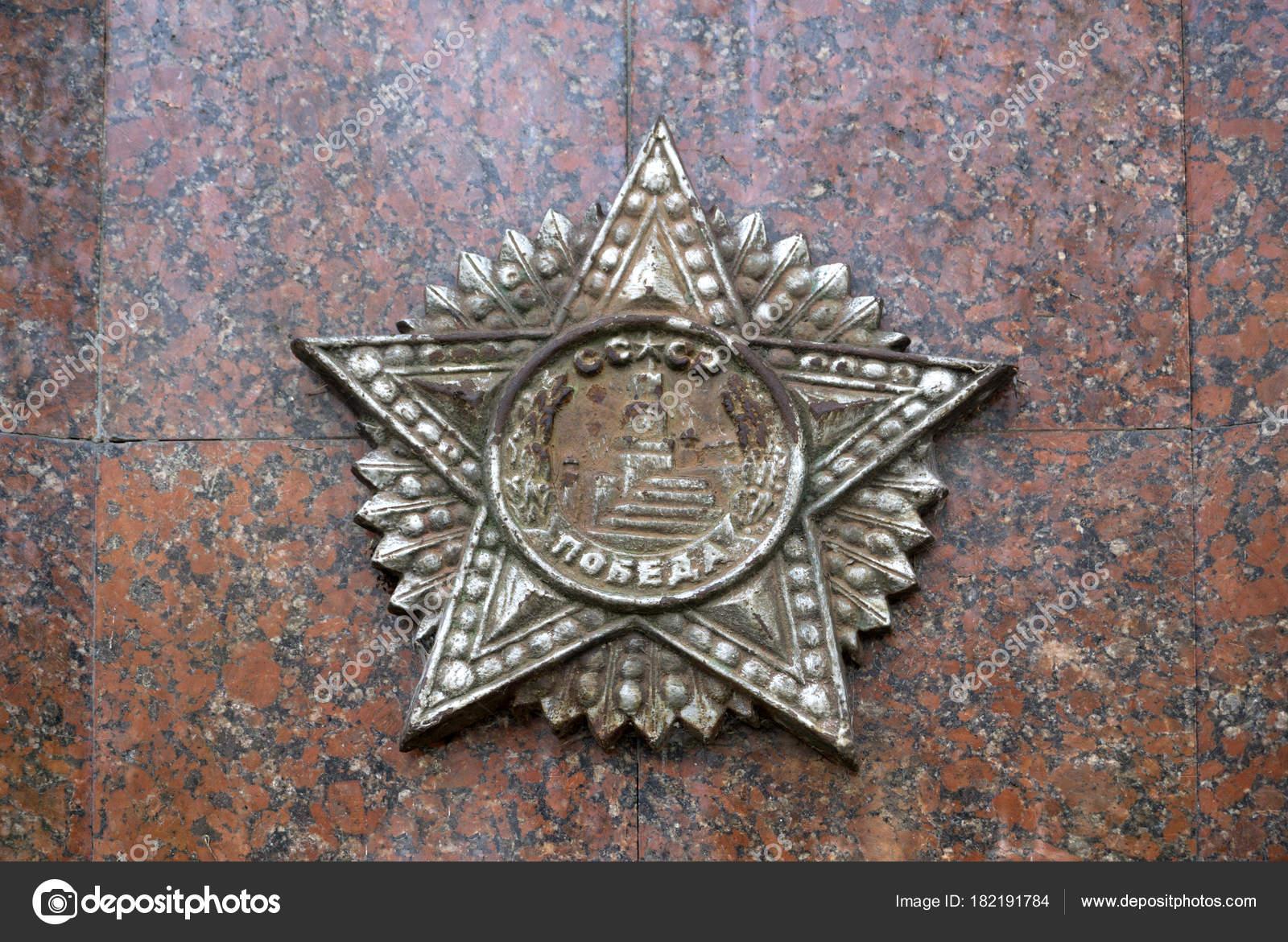 Order Patriotic War Decoration Soviet Union Heroic Deeds