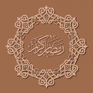 background of ramadan kareem