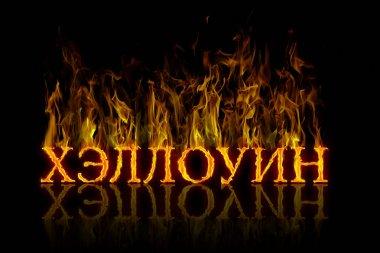 Alev yanan Rus dilinde Cadılar Bayramı letterin