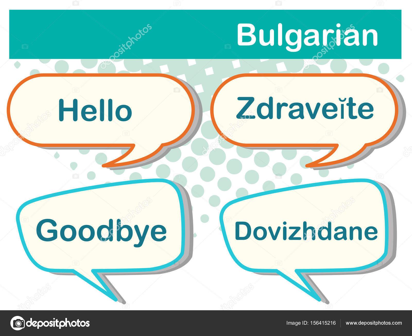 ブルガリア語の挨拶言葉 — スト...