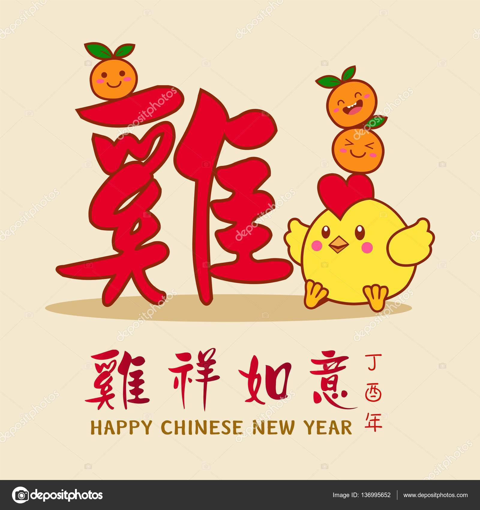 Chinese new year design with cute little chicken translation jin chinese new year design with cute little chicken translation jin ji bao xi golden chicken greetings a happy new year vector by catherinechin m4hsunfo