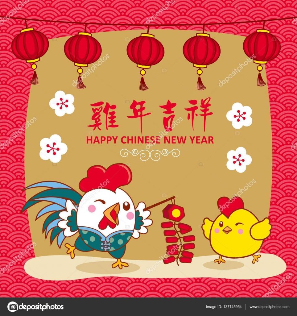 中国の旧正月のデザインかわいいオンドリと伝統的な中国の背景で梅の花