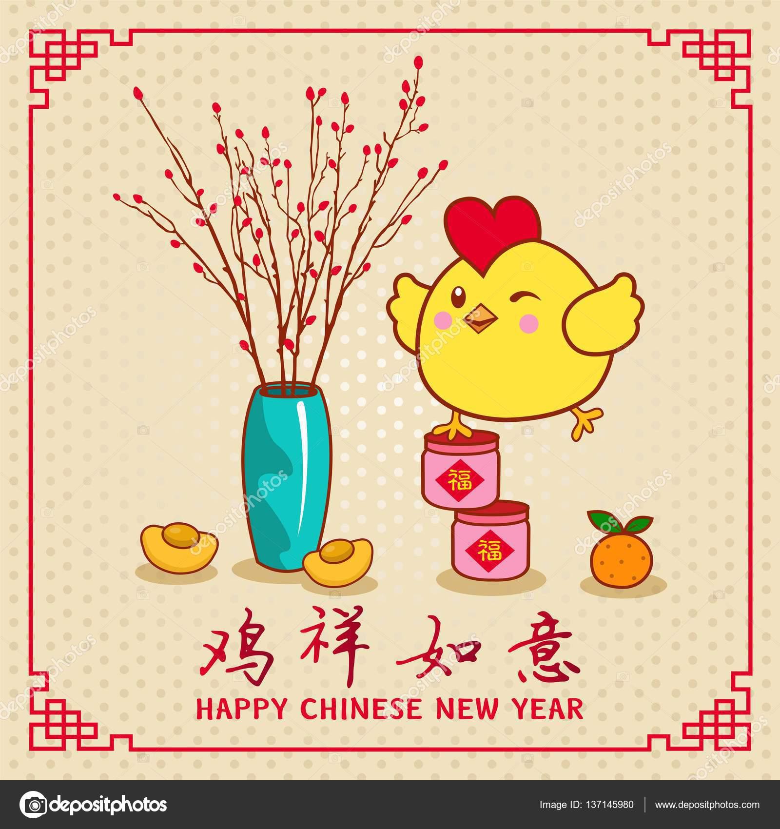 Chinese New Year Design. Niedliche kleine Huhn mit Pflaumenblüte im ...