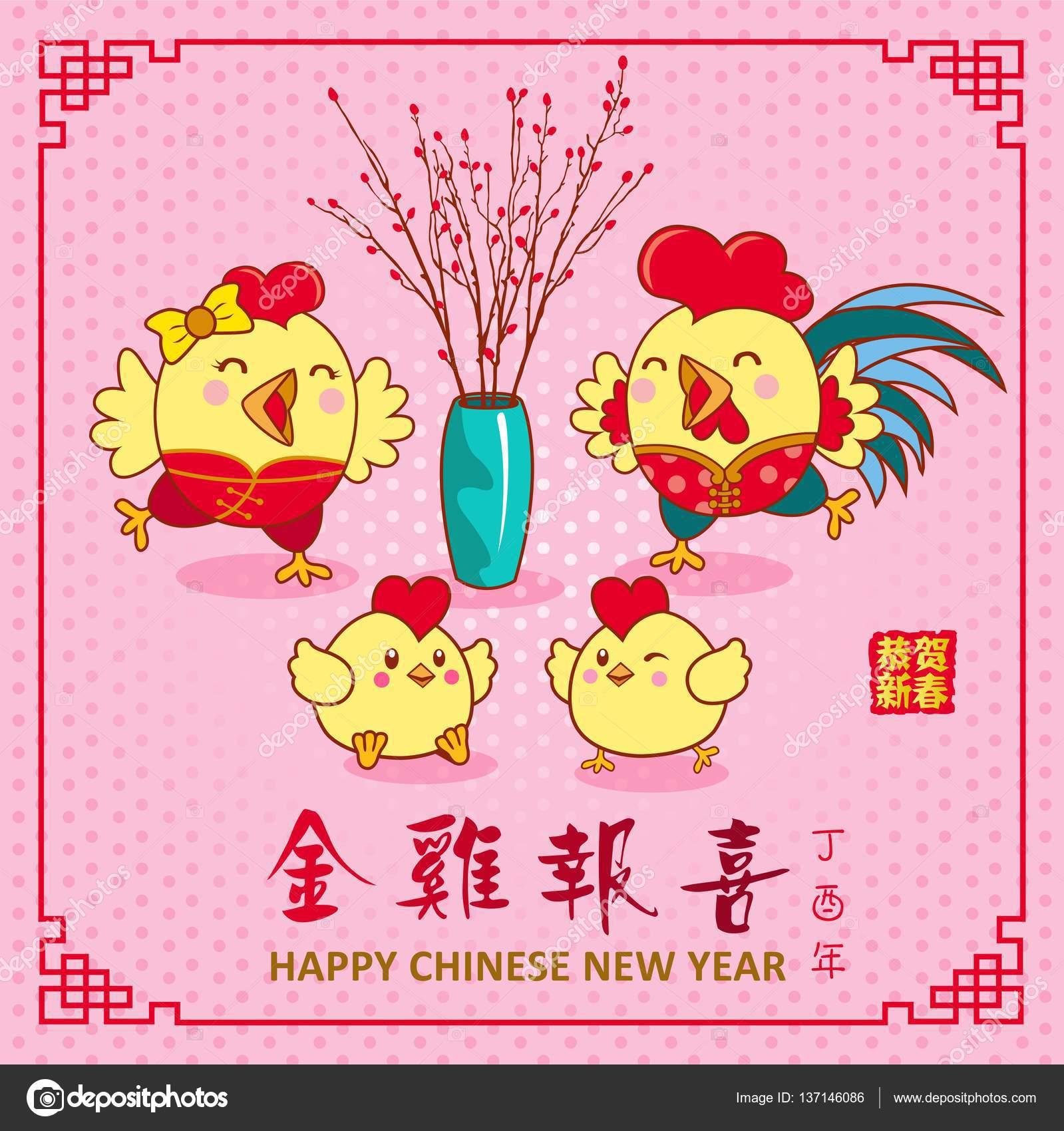 Chinese New Year Design. Niedliche Huehnervolk mit Pflaumenblüte im ...