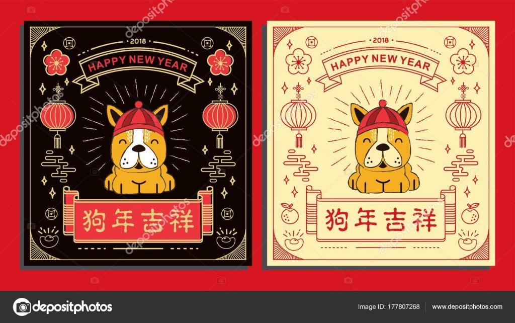 Chinese new year 2018 greeting card chinese translation good fortune chinese new year 2018 greeting card chinese translation good fortune stock vector m4hsunfo