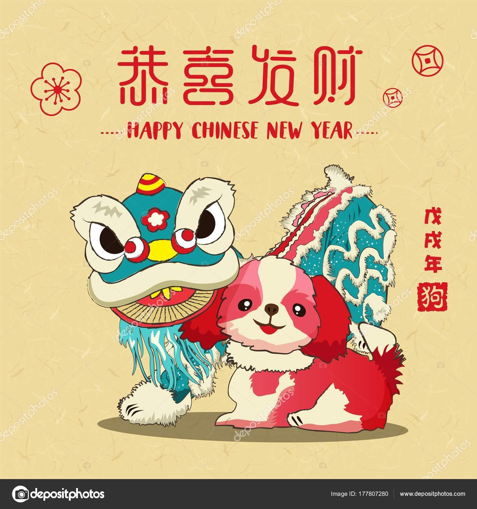 Chinese New Year 2018 Design Elemente Vektor Löwentanz Mit Hund ...