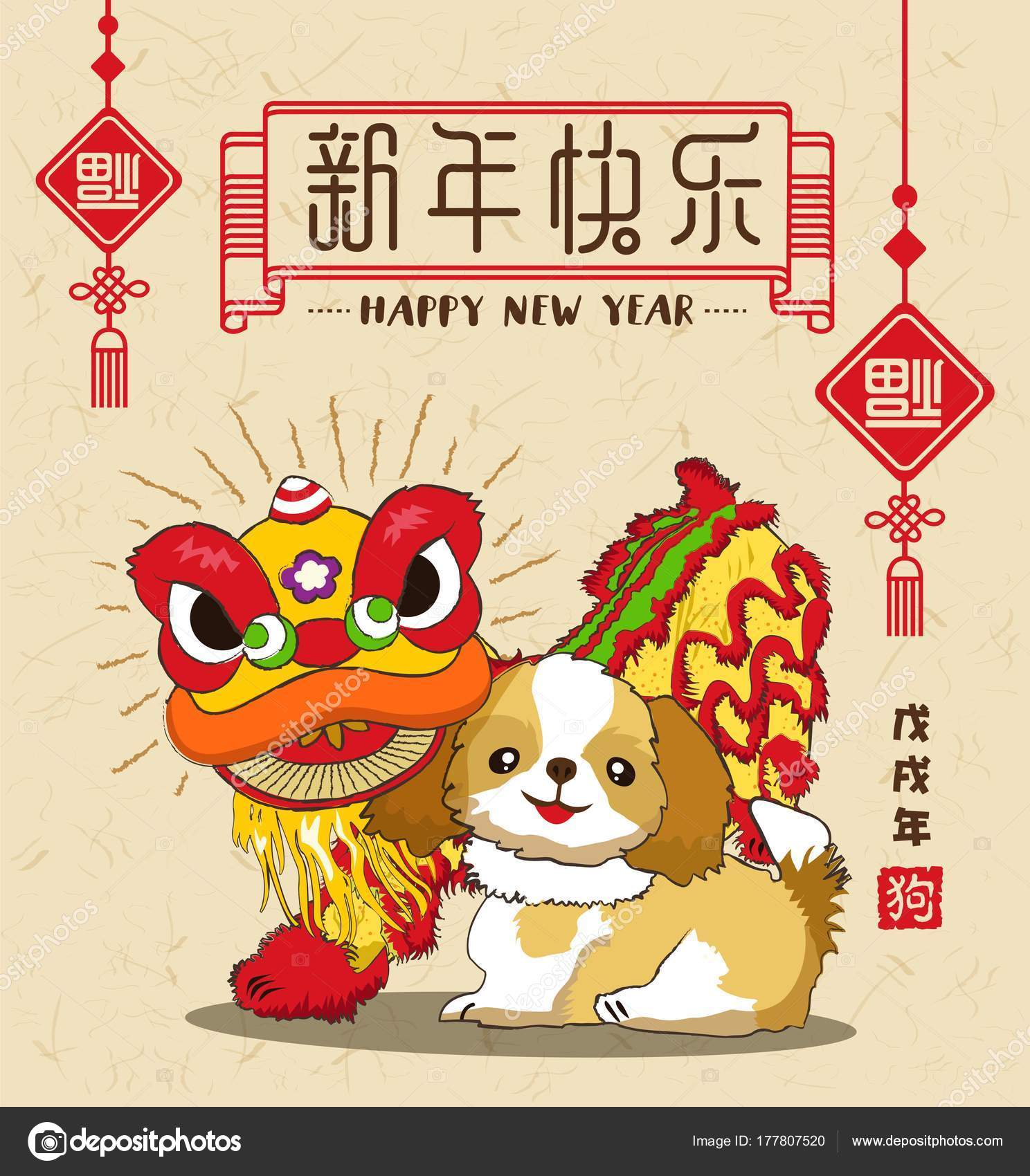 0763b0d7a Chinese New Year 2018 Design Elements Vector Lion Dance Dog — Stock Vector