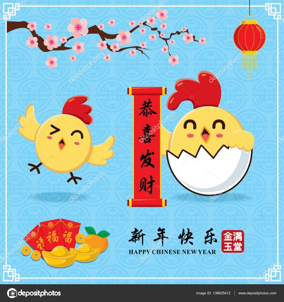 Vintage Chinesisches Neujahr-Poster-Design mit chinesischen Huhn ...