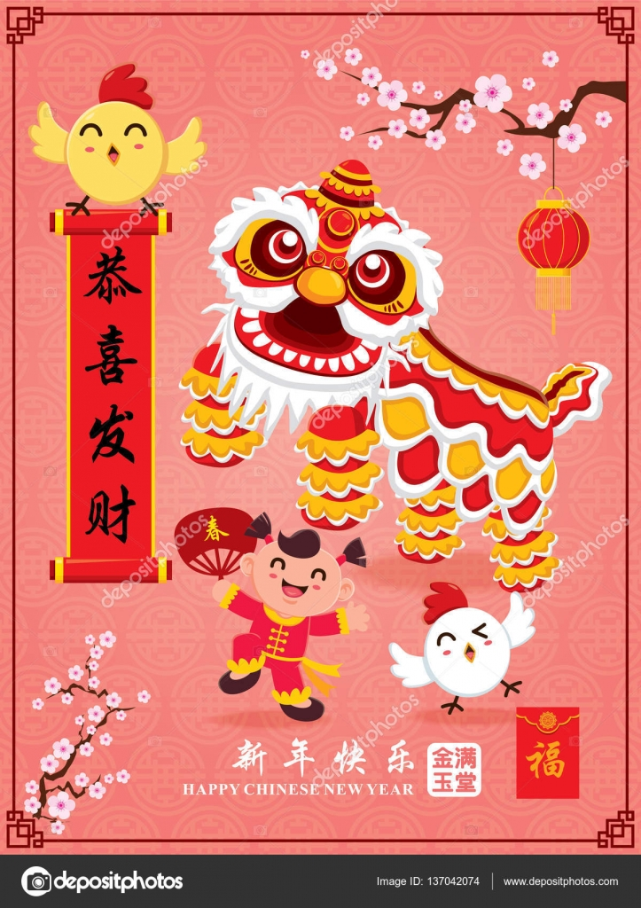 vintage chinese new year poster design chinese character gong xi fa cai means wishing you prosperity and wealth xing nian kuai le means happy chinese