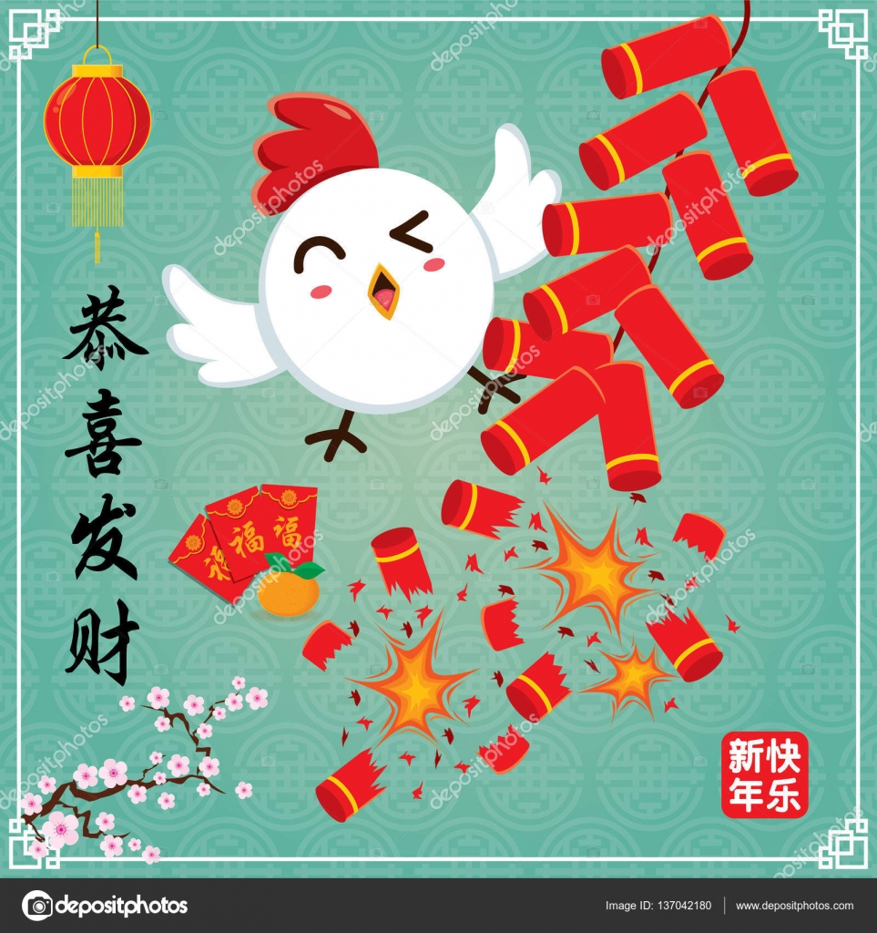 vintage chinese new year poster design with chicken character chinese character gong xi fa cai means wishing you prosperity and wealth xing nian kuai